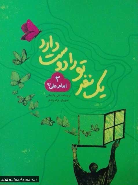 یک نفر تو را دوست دارد - جلد سوم: حضرت علی (ع)