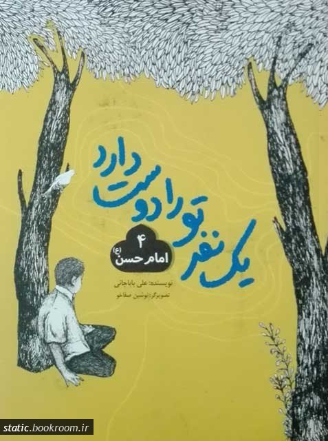 یک نفر تو را دوست دارد - جلد چهارم: امام حسن (ع)