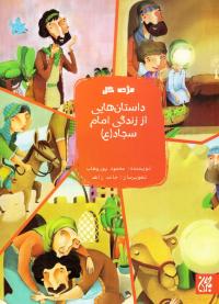 مژده گل: داستان هایی از زندگی امام سجاد (ع)
