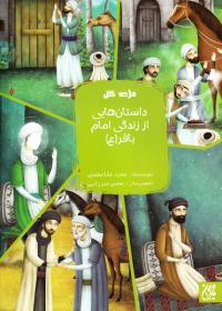 مژده گل: داستان هایی از زندگی امام باقر (ع)
