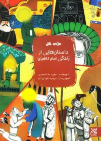 مژده گل: داستان هایی از زندگی امام کاظم (ع)