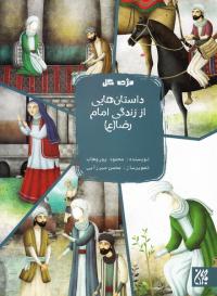 مژده گل: داستان هایی از زندگی امام رضا (ع)