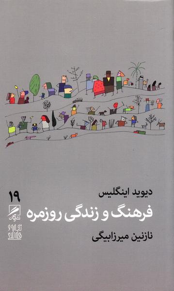 مجموعه تجربه و هنر زندگی - جلد نوزدهم: فرهنگ و زندگی روزمره