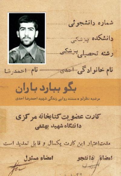 بگو ببارد باران: مستند روایی از زندگی شهید احمدرضا احدی