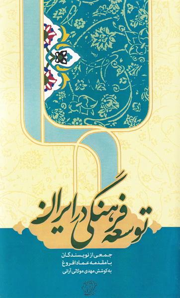 توسعه فرهنگی در ایران