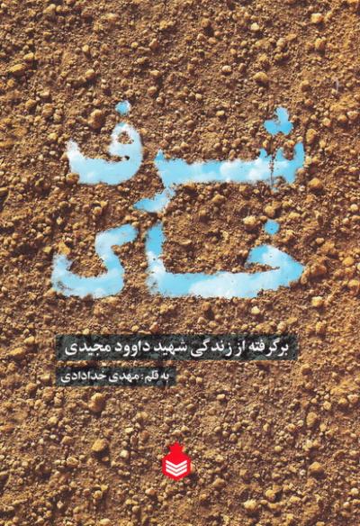 شرف خاک: برگرفته از زندگی شهید داود مجیدی