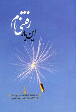 این بار رفتنی ام: گزیده ای از یادداشت ها و دست نوشته ها و نامه های شهید مجتبی غیوران