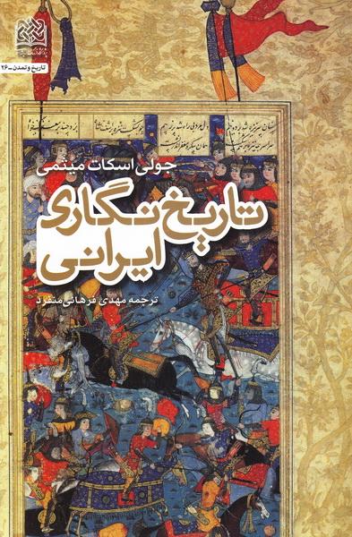 تاریخ نگاری ایرانی