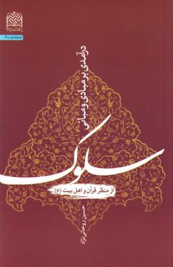 درآمدی بر مبادی و مبانی سلوک از منظر قرآن و اهل بیت (ع)