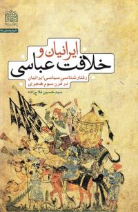 ایرانیان و خلافت عباسی: رفتارشناسی سیاسی ایرانیان در قرن سوم هجری