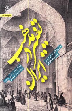تغییر مذهب در ایران: دین و قدرت در ایران عصر صفوی