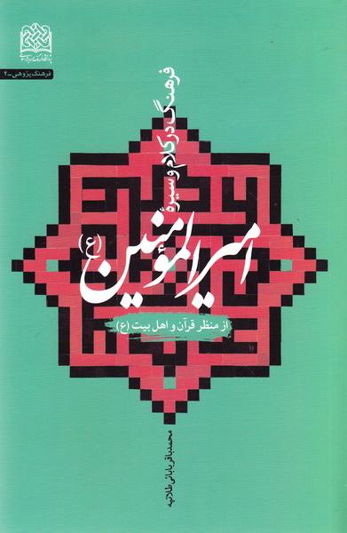 فرهنگ در کلام و سیره امیرالمؤمنین از منظر قرآن واهل بیت (ع)