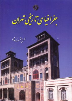 جغرافیای تاریخی تهران