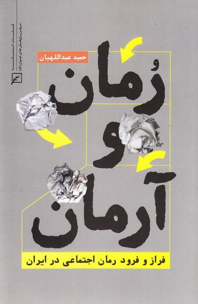 رمان و آرمان: فراز و نشیب رمان اجتماعی در ایران