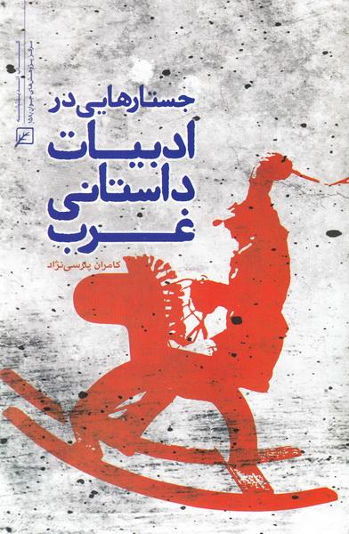 جستارهایی در ادبیات داستانی غرب