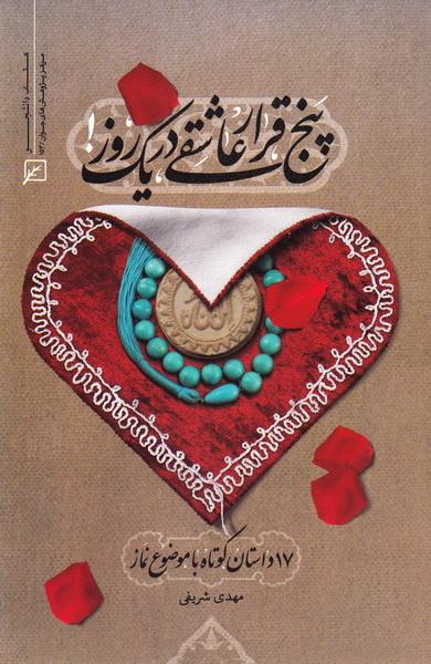 پنج قرار عاشقی در یک روز: 17 داستان کوتاه با موضوع نماز