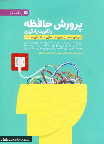 پرورش حافظه و تقویت یادگیری (آموزش و تمرین برای فعالسازی حافظه ای توانمند)