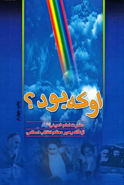 او که بود؟ شخصیت، یاد و راه حضرت امام خمینی قدس سره در کلام رهبر معظم انقلاب اسلامی ایران