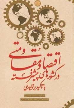 اقتصاد مقاومتی در کشورهای پیشرفته با تأکید بر تولید ملی