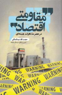 اقتصاد مقاومتی در عصر مذاکرات هسته ای