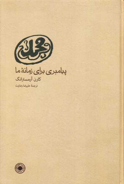 محمد (ص): پیامبری برای زمانه ما