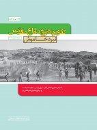 تقویم تاریخ دفاع مقدس - جلد سی و هفتم: نبرد خاموش