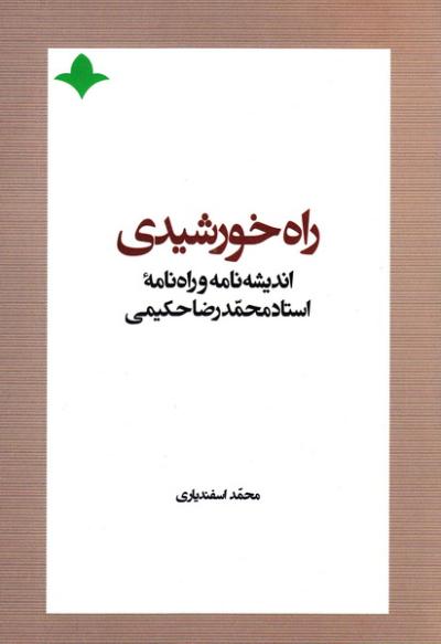 راه خورشیدی: اندیشه نامه و راه نامه استاد محمدرضا حکیمی