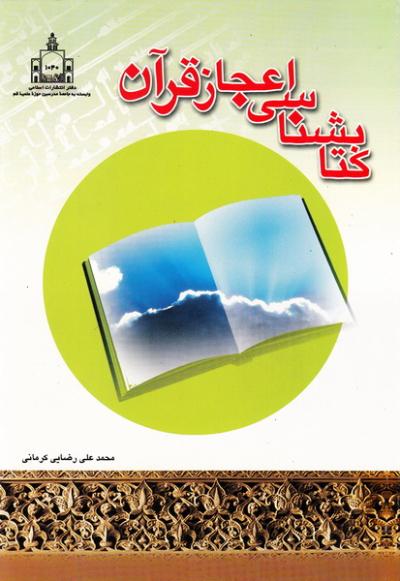 کتابشناسی اعجاز قرآن