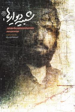 شبیه دیوارها: خاطرات اسیر آزاد شده ی لبنانی در جنگ عراق با ایران، شیخ ماجد الحاج سلیمان