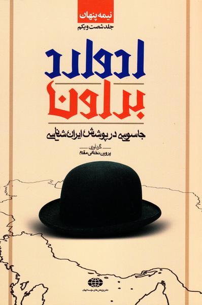نیمه پنهان 61: ادوارد براون (جاسوسی در پوشش ایرانشناسی)