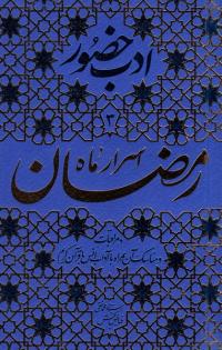 ادب حضور 3: اسرار ماه مبارک رمضان و مراقبات و مناسک آن همراه با آداب انس با قرآن کریم