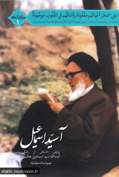 جاودانه ها 1: آ سید اسماعیل؛ روایتی داستانی از زندگی آیت الله سید اسماعیل هاشمی