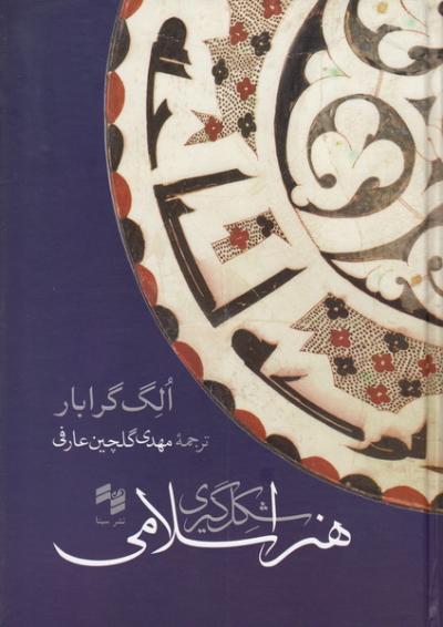 شکل گیری هنر اسلامی