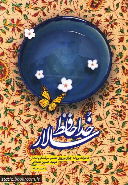 استقبال از خاطرات همسر سردار حسین همدانی در بازار کتاب