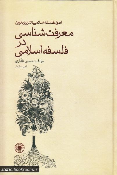 اصول فلسفه نوین؛ تقریری نوین 1: معرفت شناسی در فلسفه اسلامی
