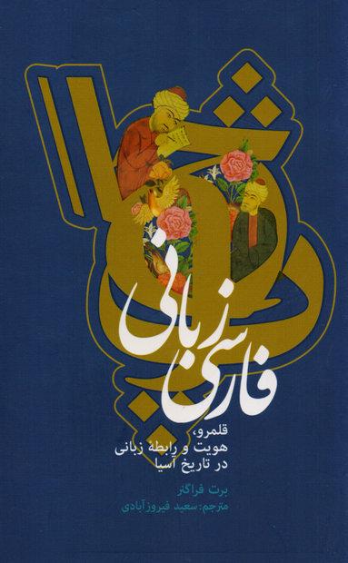 فارسی زبانی: قلمرو هویت و رابطه زبانی در تاریخ آسیا