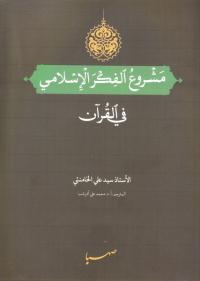 مشروع الفکر الاسلامی فی القرآن
