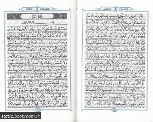 قرآن کریم ترجمه استاد حسین انصاریان (قطع نیم جیبی)