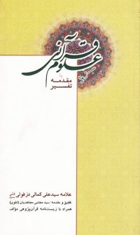 گزیده علوم قرآنی یا مقدمه تفسیر همراه با زیست نامه قرآن پژوهی مولف