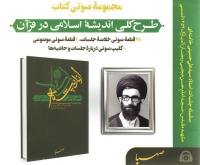 لوح فشرده مجموعه صوتی کتاب طرح کلی اندیشه اسلامی در قرآن