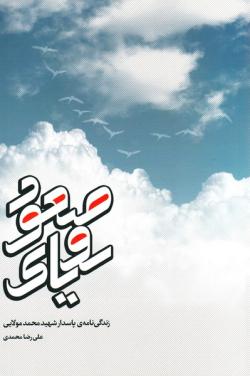 رویای صعود: زندگینامه شهید محمد مولایی