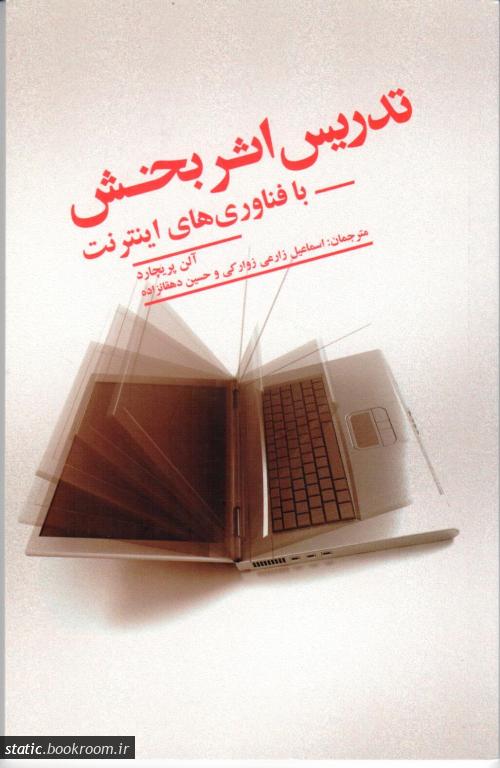 تدریس اثربخش با فناوری های اینترنت