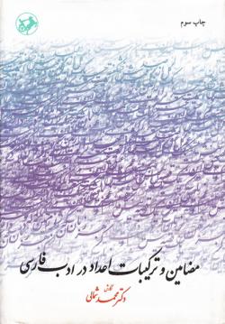 مضامین و ترکیبات اعداد در ادب فارسی