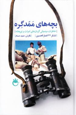 بچه های ممد گره: خاطرات دیده بانی گردان های ادوات و توپخانه لشکر 32 انصارالحسین