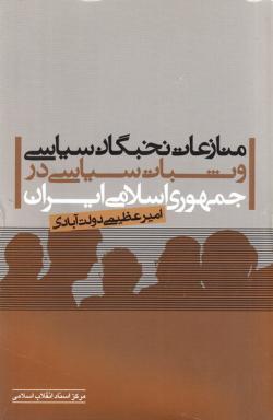 منازعات نخبگان سیاسی و ثبات سیاسی در جمهوری اسلامی ایران