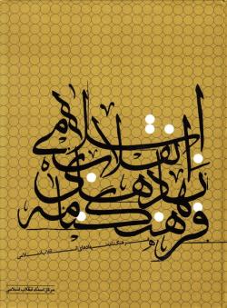 فرهنگنامه نهادهای انقلاب اسلامی