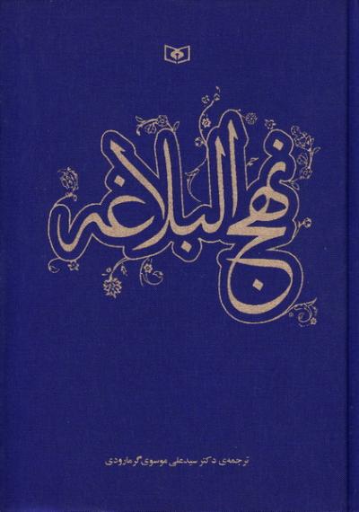 نهج البلاغه (ترجمه موسوی گرمارودی)