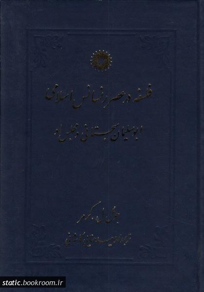 فلسفه در عصر رنسانس اسلامی: ابوسلیمان سجستانی و مجلس او