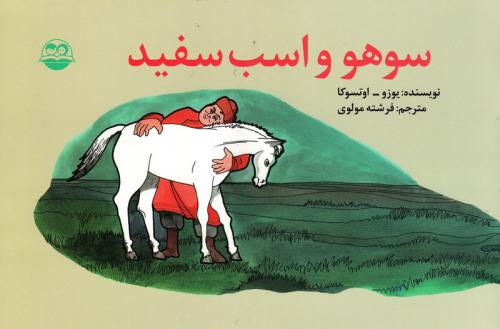 سوهو و اسب سفید