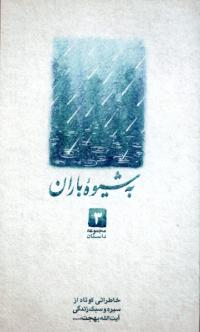 خاطراتی کوتاه از سیره و سبک زندگی آیت الله بهجت (قدس سره) 3: به شیوه باران